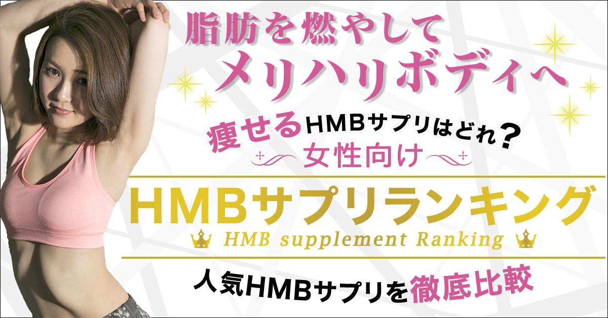 HMBサプリメントランキング