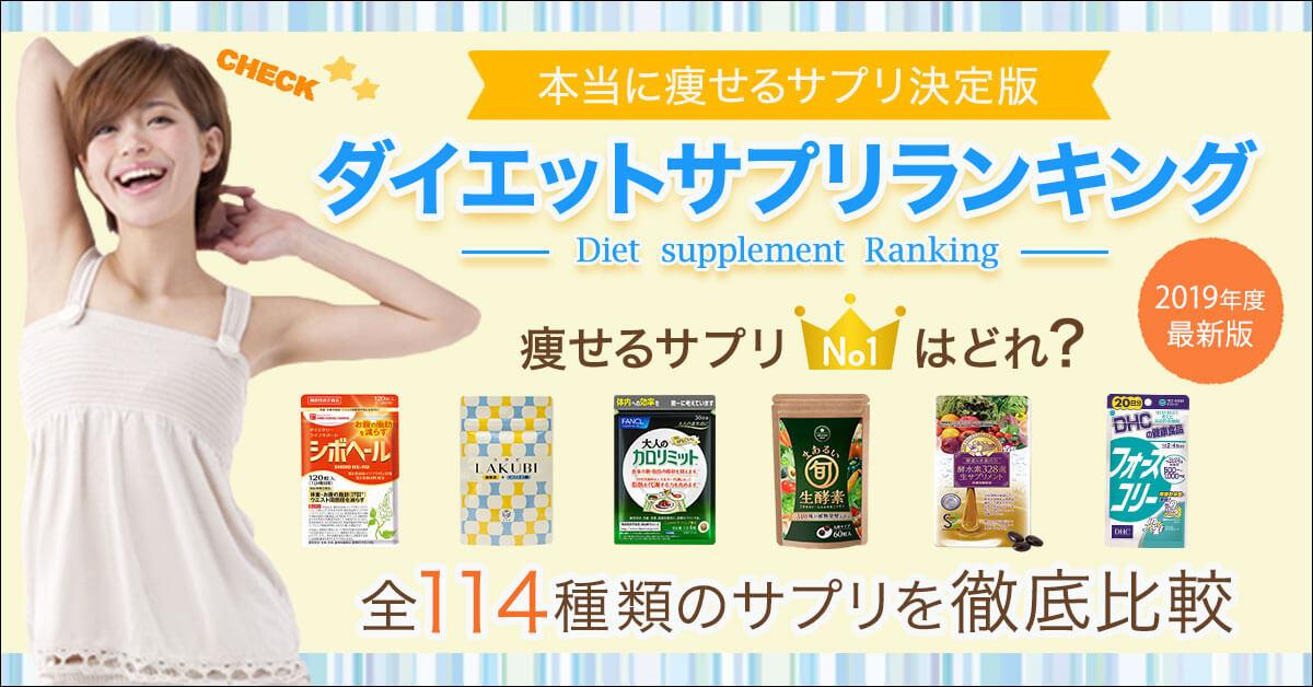 ダイエットサプリ人気ランキング