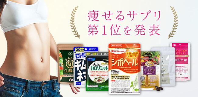 痩せる サプリ ランキング ダイエットサプリランキング!激やせ効果あり口コミで人気な市販最強