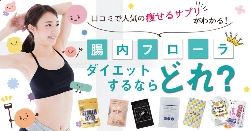 痩せる サプリ ランキング Amazon.co.jp 売れ筋ランキング: